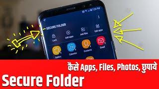 Namskar Dosto, Kya hai Secure Folder in samsung smartphone, Aur Sec...