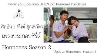 เพลง เต้ย -  กันต์ ชุณหวัตร (Offcial Audio) (Ost.Hormones วัยว้าวุ่น Season 2)