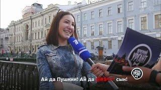 Вечерний Ургант. Жители Санкт‑Петербурга придумывают синонимы непристойным словам. (21.06.2016)
