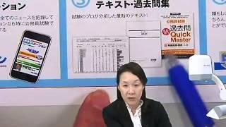 担当:森葉子LEC専任講師 消防官になるために必要なことは何か、具体的...