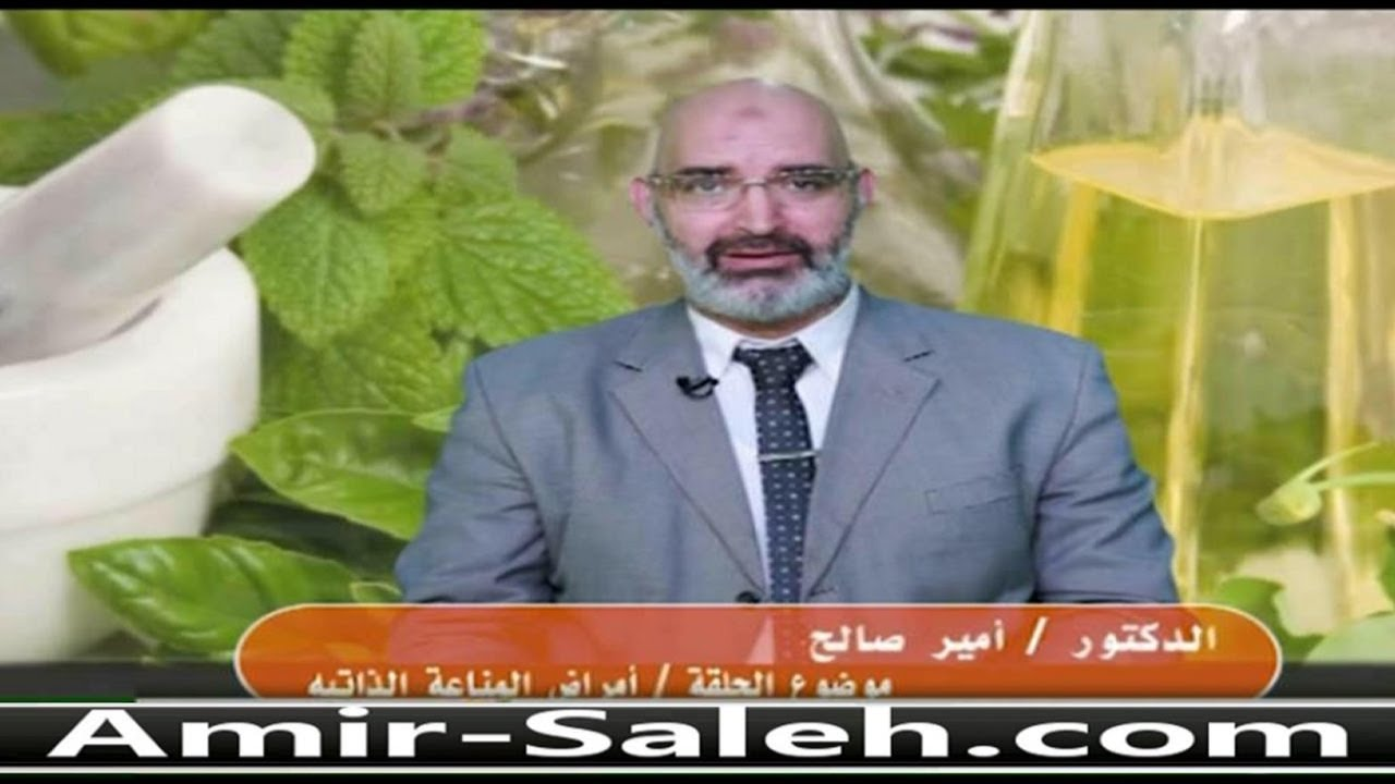 أمراض المناعة الذاتية   الدكتور أمير صالح   الطب الآمن