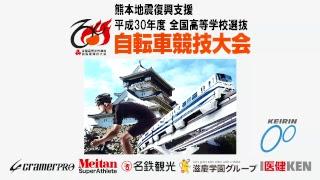 平成30年度第42回全国高等学校選抜自転車競技大会 2日目