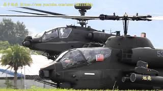 2019陸航龍翔基地直升機戰鬥機衝場.AH-64Eu0026 AH-1W單機性能展示 .