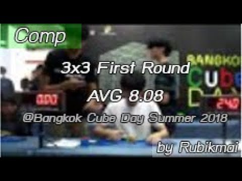 3x3 8.08 Official Average / First Round @ Bangkok Cube Day Summer 2018