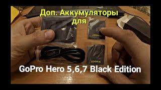 Обзор Аккумуляторов GoPro HERO 5,6,7 BLACK EDITION. И зарядки для него!