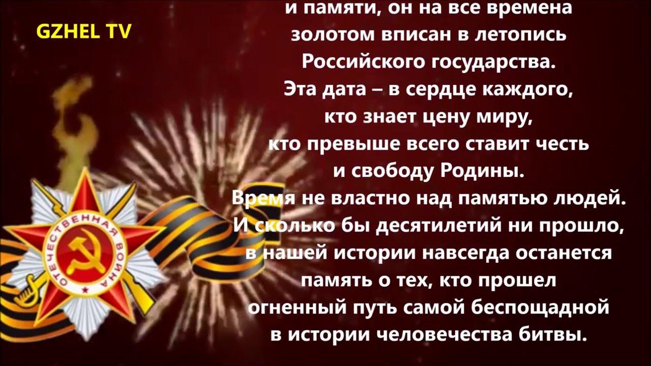 Текст поздравление с 9 мая от главы администрации, надписью спиной