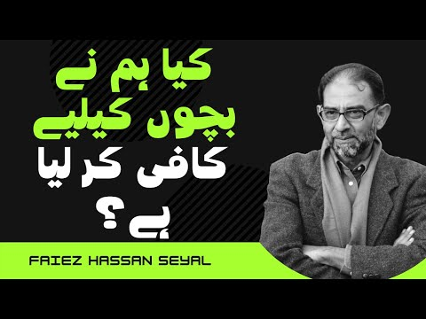 Have we done ENOUGH for our kids? | Faiez Hassan Seyal | Life Lessons