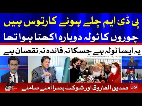 PDM vs PTI Government - Shaukat Basra vs Siddique ul Farooq