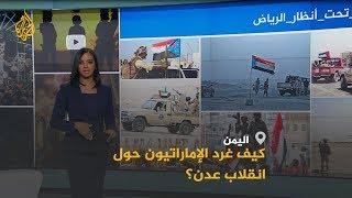 انقلاب عدن.. شماتة في تغريدات الإماراتيين بعد سقوط المدينة في أيدي الانفصاليين