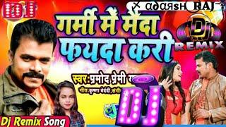 garmi me maidafaida kari dj song#Pramod#Shilpibhojpuri best dj#2021#maidafaida kari bestdj