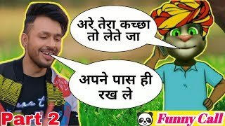 Yaari Hai Song Tony Kakar Vs Billu Comedy Funny Call Part 2 | Tony Kakar New Song by Tom With Fun