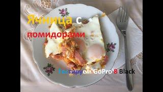 Яичница с помидорами Тест GoPro 8 Black