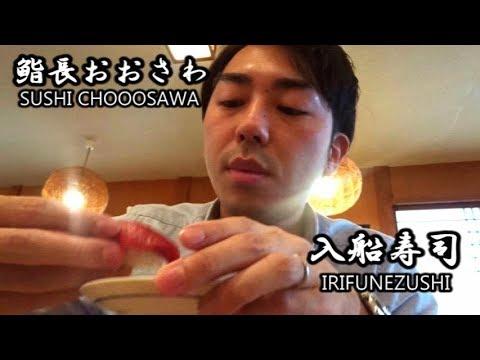 【寿司㉜】とにかく安く江戸前鮨を食べたい人へ!「鮨長おおさわ」「入船寿司」のランチがおススメですよ【IKKO'S FILMS】【品川イッコー】