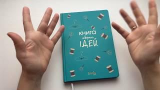 Новый блокнот Книга творческих идей для рукодельниц - обзор Книга творчих ідей