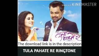 Tula Pahate Re Ringtone   Tula Pahate Re Zee Marathi Serial MP3 Ringtone   Tula Pahate Re Title song