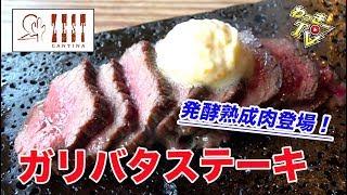 【発酵熟成肉】肉フェスで発売!ガリバタステーキをいただく!【ゼストキャンティーナ】