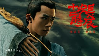 易烊千璽最新古裝大戲《長安十二時辰》 先導預告|KKTV 線上看