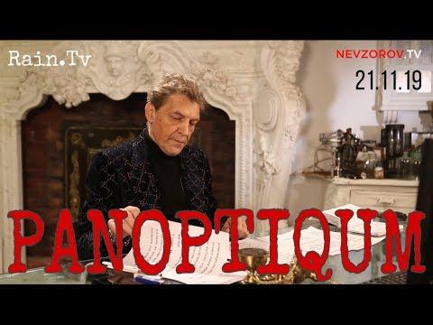 Невзоров и Уткин в программе «Паноптикум» на тв «Дождь» 21.11.19