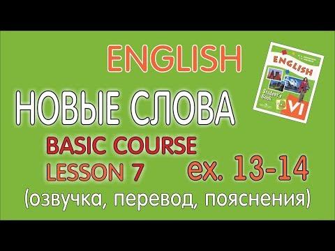 УЧЕБНИК 6 КЛАСС АФАНАСЬЕВА, МИХЕЕВА - BASIC COURSE, УРОК 7, УПР.13-14 (НОВЫЕ СЛОВА)