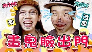 【 畫鬼臉出門!】玩八分音符醬♪ 跟傑里互畫臉! 畫完還要出門被路人笑|YASUHATI♪ Match|Show Ugly Face Draw to Stangers|