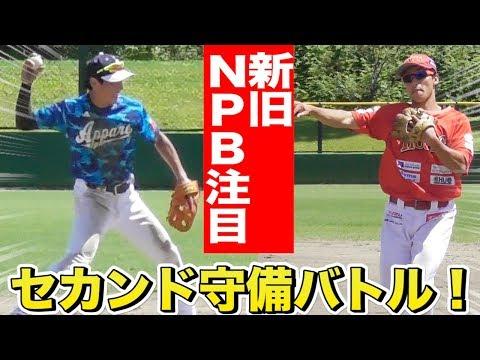 【2018ドラフト候補】NPB注目セカンド内野ノックバトル!