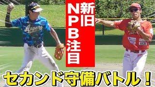【2018ドラフト候補】NPB注目セカンド内野ノックバトル! thumbnail