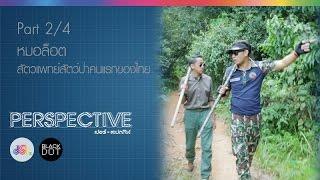 PERSPECTIVE : ภัทรพล มณีอ่อน (หมอล็อต) [8 พ.ย. 58] (2/4) Full HD