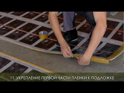 видео: Теплый пол - монтаж отопительной пленки heatlife m2 (новая)
