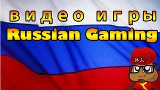 Game Exchange, Russian Gaming