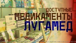 Медикаменты Лугамед / #ЛНРсегодня(Обеспечение жителей необходимыми медикаментами является одним из самых острых вопросов в Луганской Народ..., 2015-10-15T14:05:47.000Z)