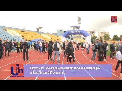 Бігають всі. Ужгородський легкоатлетичний півмарафон зібрав більше 300 учасників