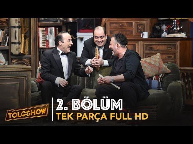 TOLGSHOW 2. Bölüm | Tek Parça Full HD (Bipsiz)