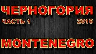 видео Grand palazzo 4 черногория отзывы