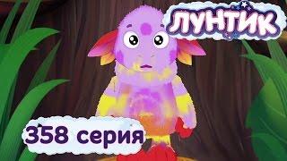 Лунтик и его друзья - 358 серия. Расцветка