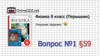 Вопрос №1 § 59. Магнитное поле катушки с током... - Физика 8 класс (Перышкин)