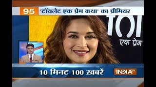 News 100 | 11th August, 2017 - India TV