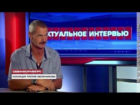 Вячеслав Горелов: Отзыв Овсянникова – шанс получить адекватного главу Севастополя