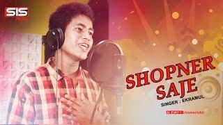 Shopner Saje | Ekramul | Bangla Music Video 2017 | Ekta Polok | SIS Media