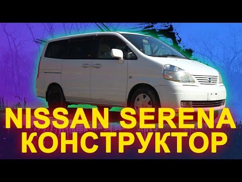 Конструктор из Японии Nissan Serena 24 Обзор