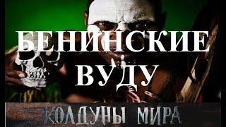 Бенинские вуду. Колдуны мира 1 сезон, 5 выпуск.