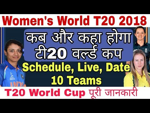 ICC Women's World T20 2018: Schedule, Date, Live Streaming, DRS  Full Details