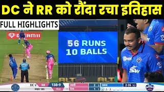 DC vs RR IPL 2020 Match Highlights: Delhi Capitals VS Rajasthan Royals