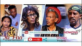 HDMONA - ጓል ጉብስ ብ መርሃዊ ተኸስተ (ሞክባዕቲ) Gual Gubs by Merhawi  Mokbaeti - New Eritrean Comedy 2019