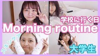 【初GRWM】夏スキンケアとマッサージを紹介しながら大学行く日のモーニングルーティーン!!!