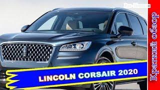 Авто обзор - Lincoln Corsair 2020 – Новый Кроссовер Линкольн Корсаир