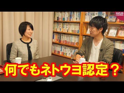 ネトウヨ認定・ニコニコ動画の没落等、深田萌絵さんとの対談