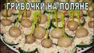 ЗАКУСКА - ГРИБОЧКИ на ПОЛЯНЕ!