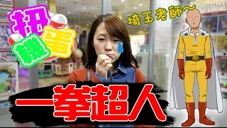 【扭蛋機#4】一拳超人的吊飾!yuma能不能扭到最愛的埼玉老師!?