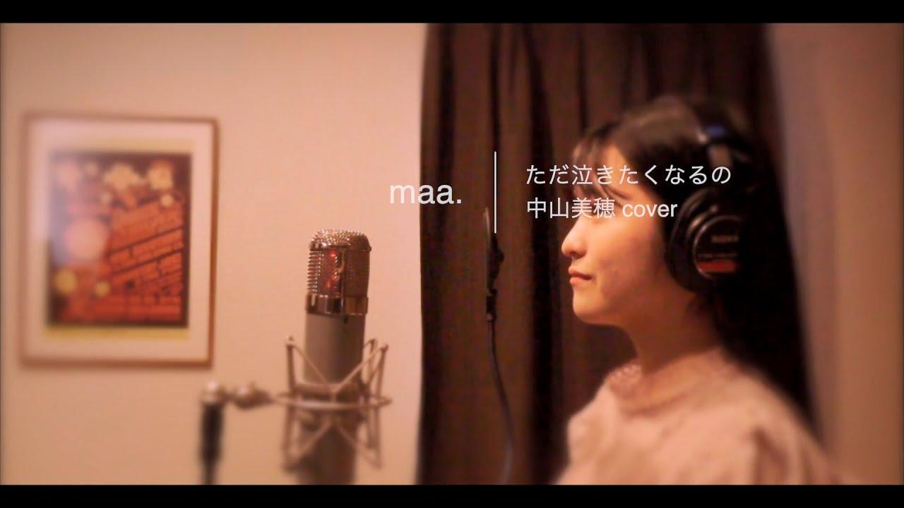 「ただ泣きたくなるの」/中山美穂 maa.cover#84