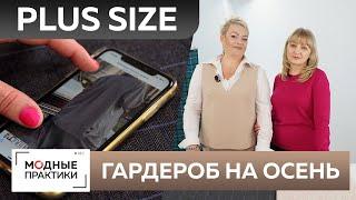 Стильная одежда Plus size Создание женского гардероба на осень своими руками Модный брючный костюм